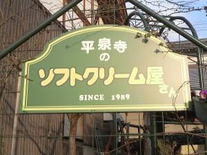 平泉寺のソフトクリーム1