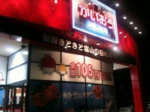 回転寿司 かいおう 高木中央店
